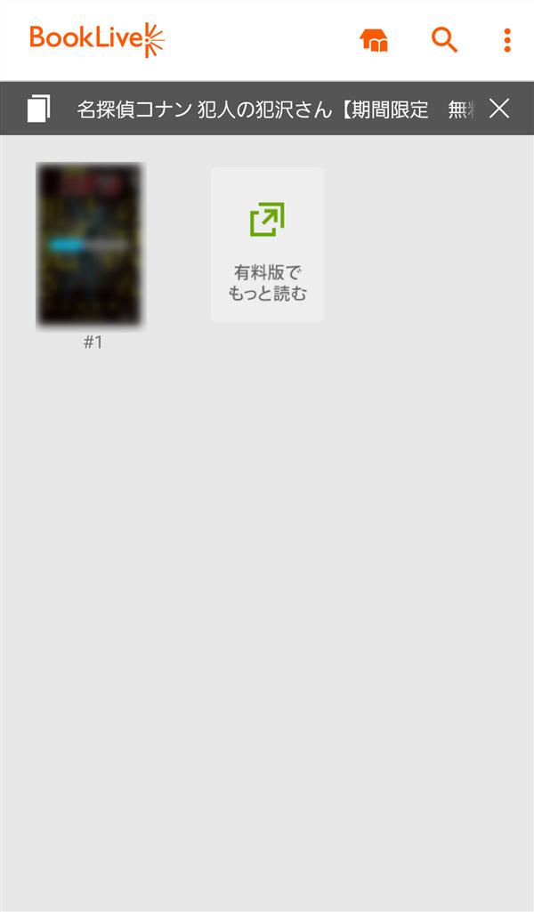 BookLive_名探偵コナン_犯人の犯沢さん_ダウンロード中