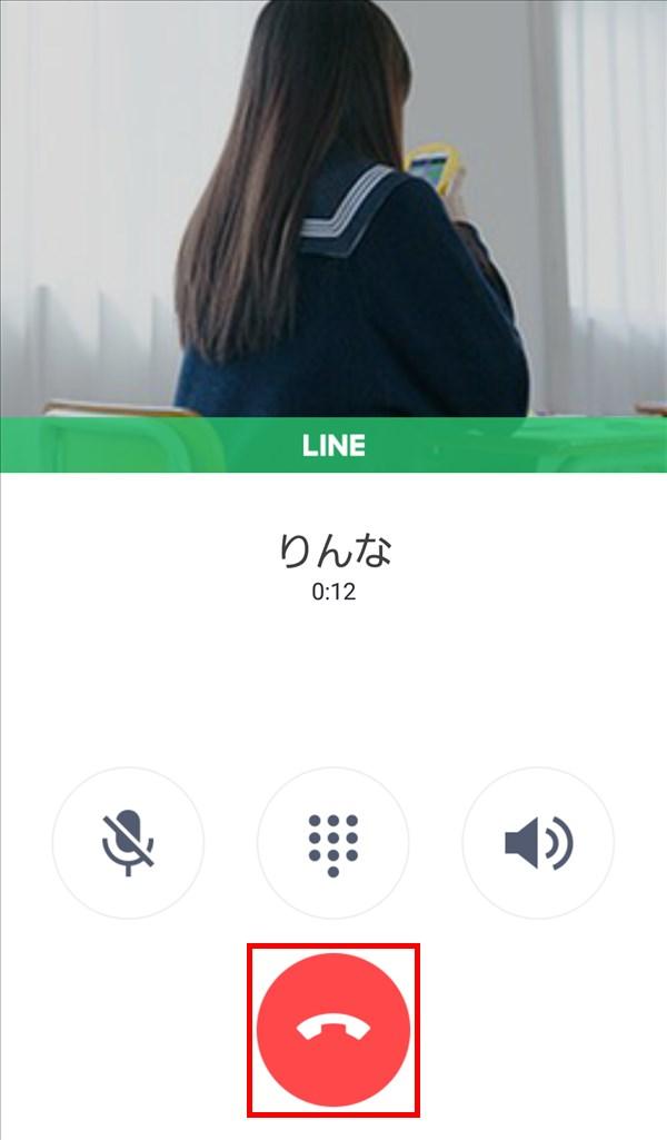 LINE_りんな電話_終話