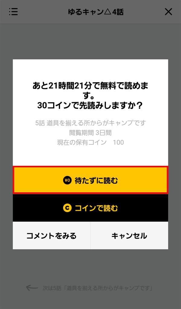 LINEマンガ_ゆるキャン△_無料チャージ_待たずに読む
