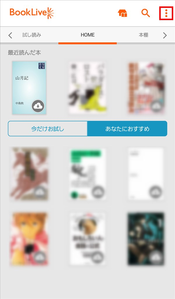 BookLive_ホーム_メニュー