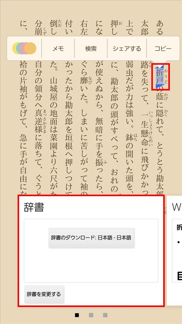 Amazon_Kindle_本_辞書_坊っちゃん