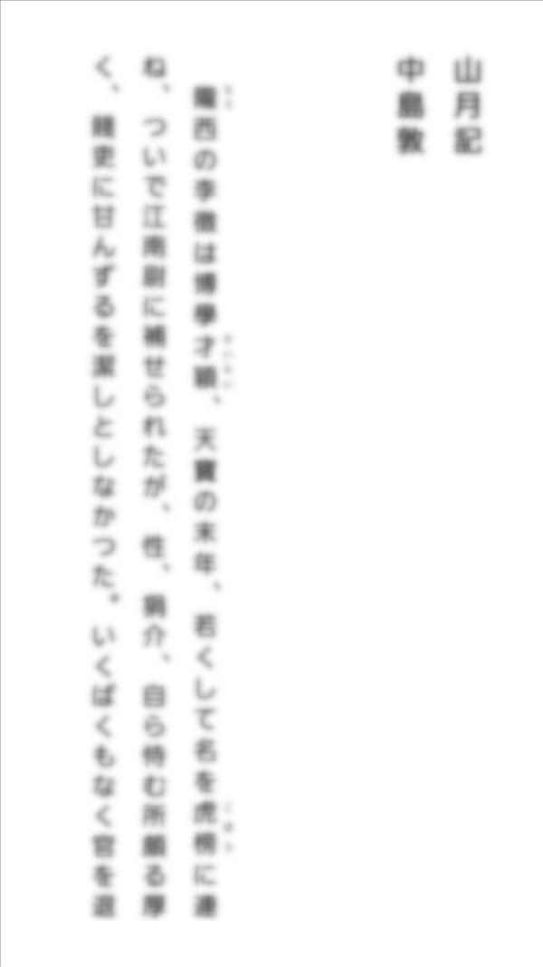 BookLive_山月記