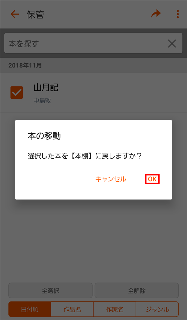 BookLive_保管_本の移動