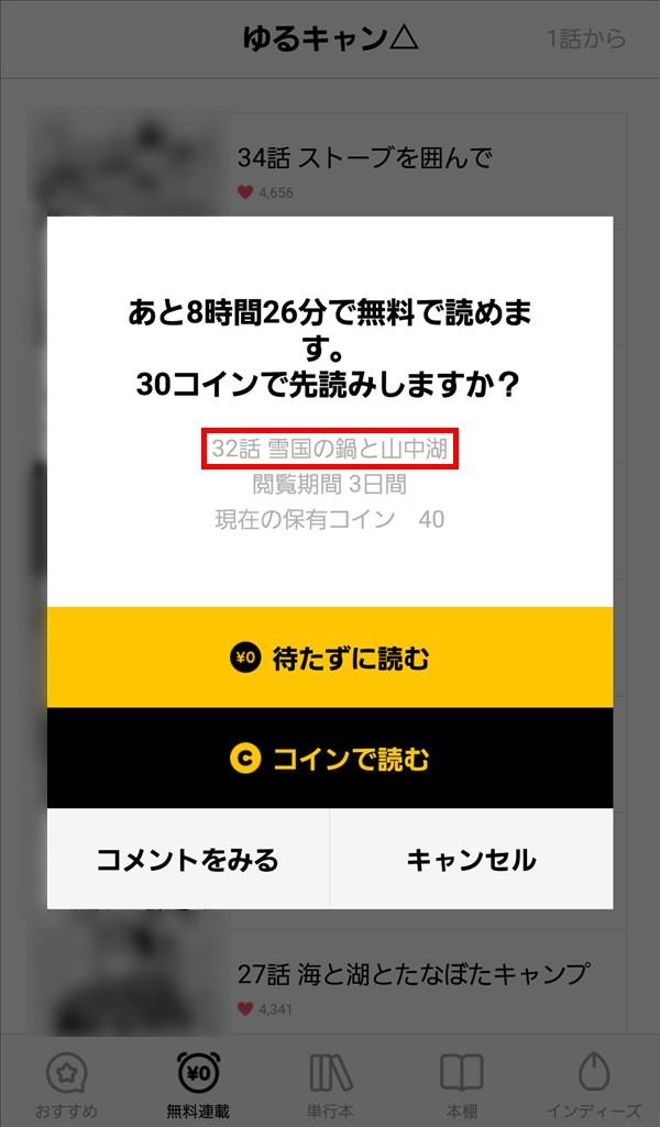 LINEマンガ_ゆるキャン△_32話
