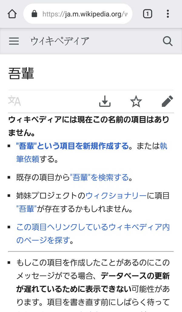 Chrome_Wikipedia_吾輩