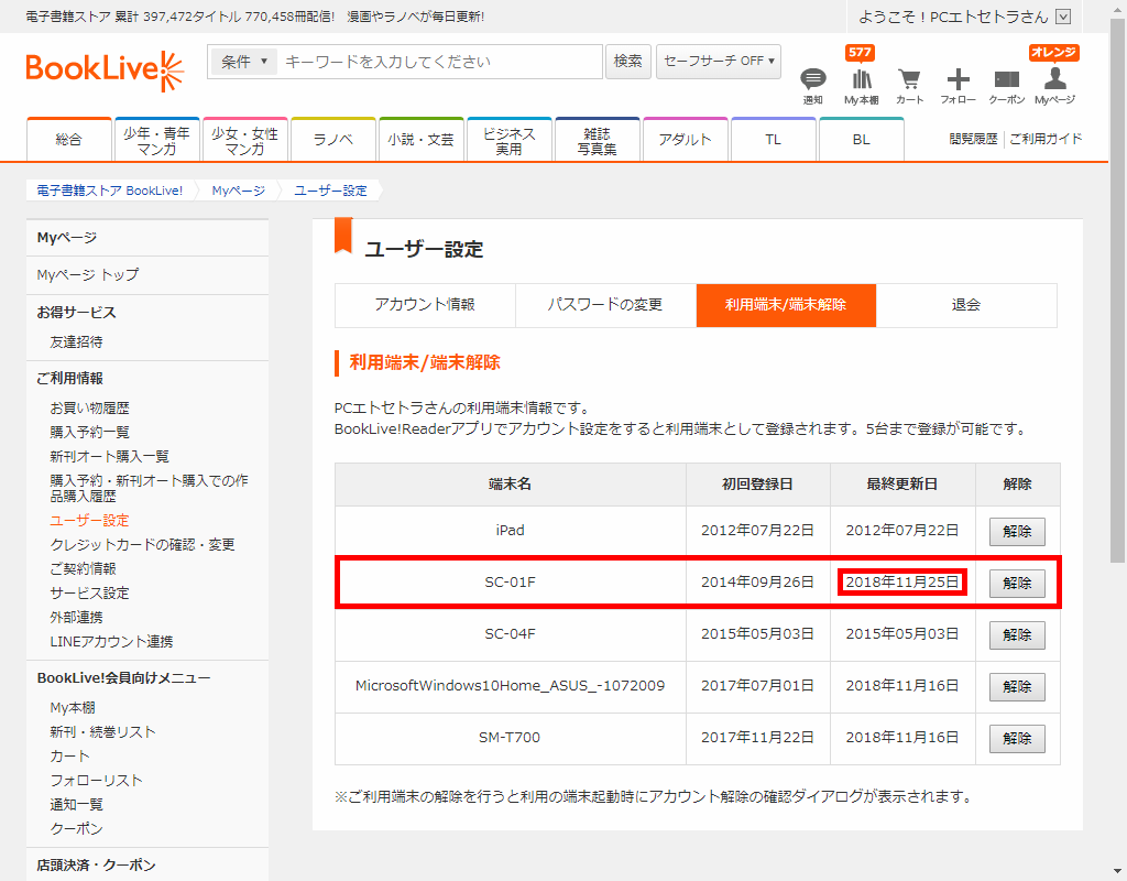 BookLive_ユーザー設定_利用端末_新登録