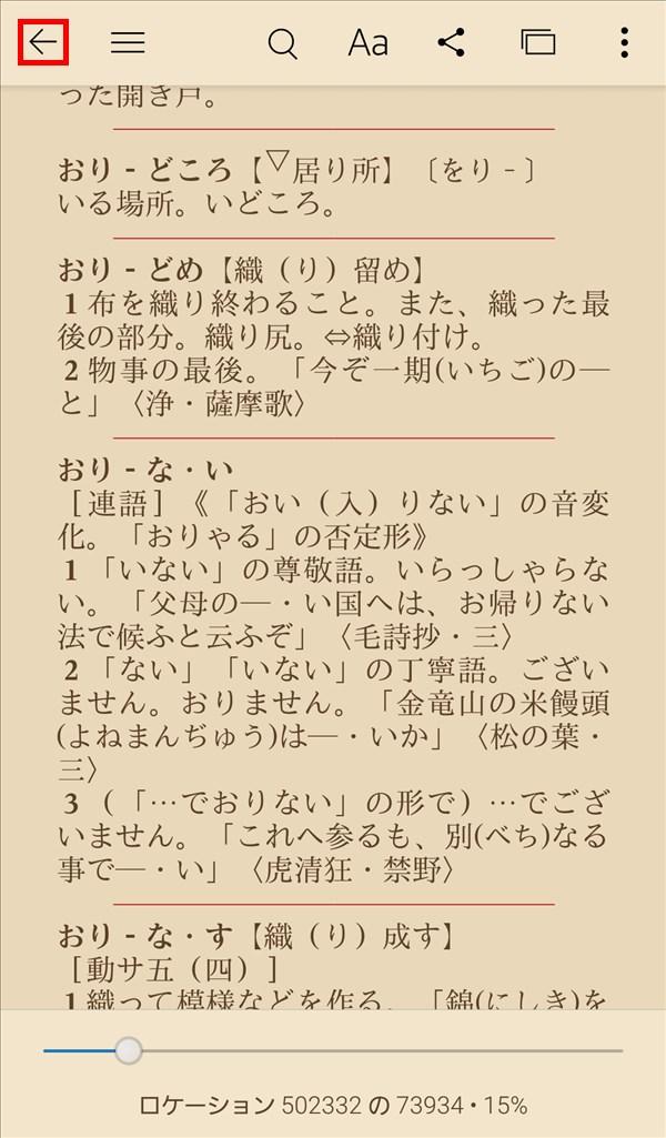 Amazon_Kindle_辞書_全定義