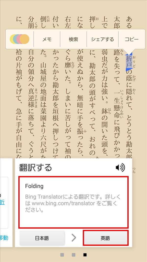 Amazon_Kindle_翻訳する_英語
