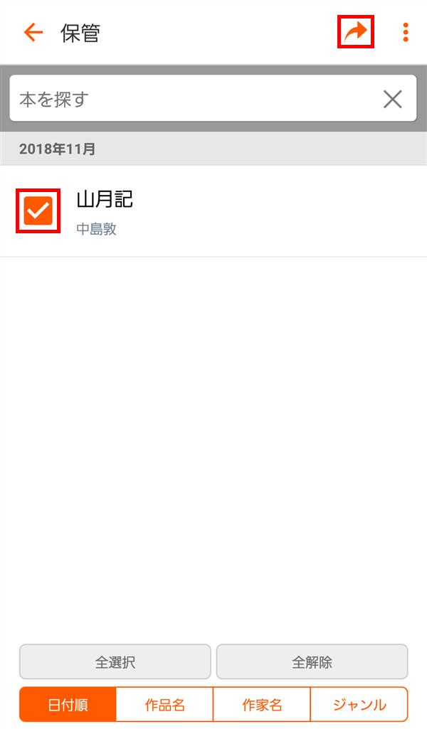 BookLive_保管_移動