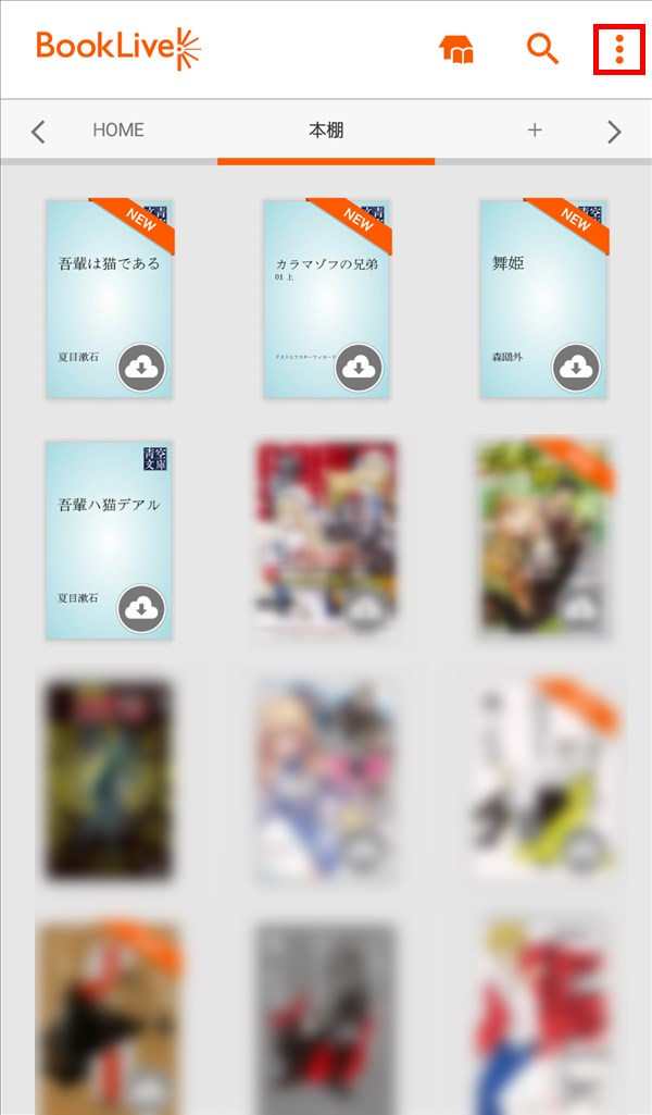 BookLive_本棚_メニュー