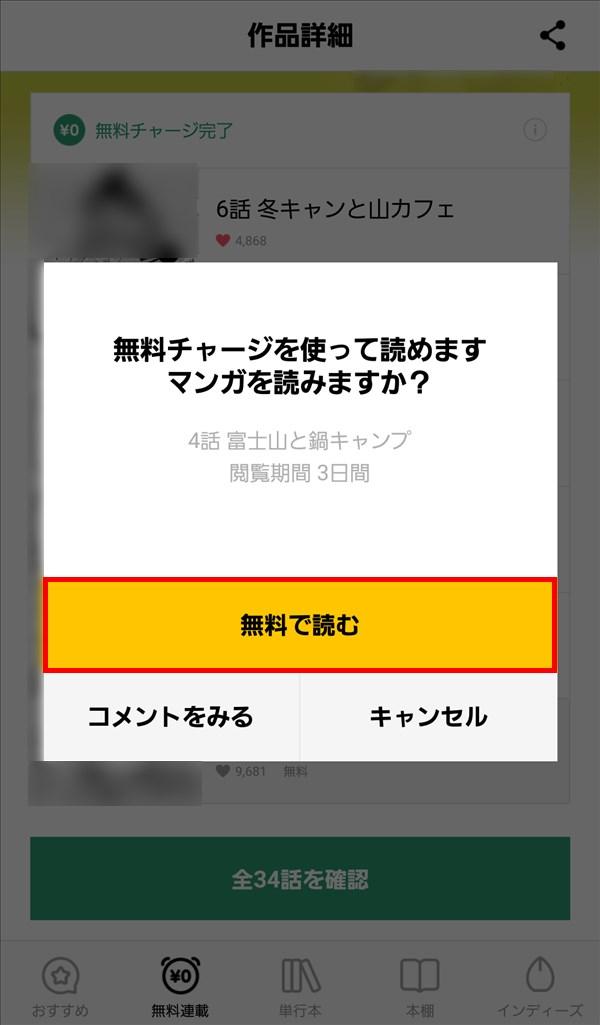 LINEマンガ_無料チャージを使って読めます_ゆるキャン△_4話