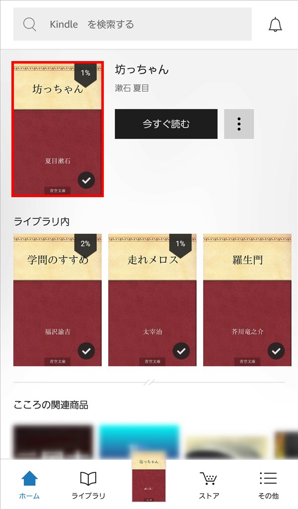 Amazon_Kindle_ホーム