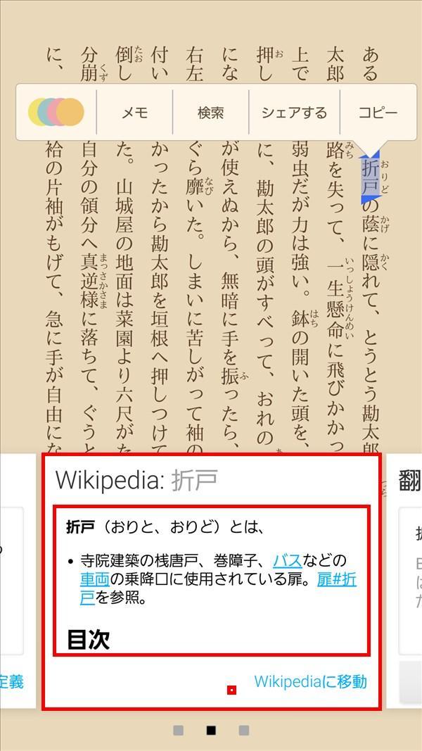 Amazon_Kindle_辞書_Wikipedia