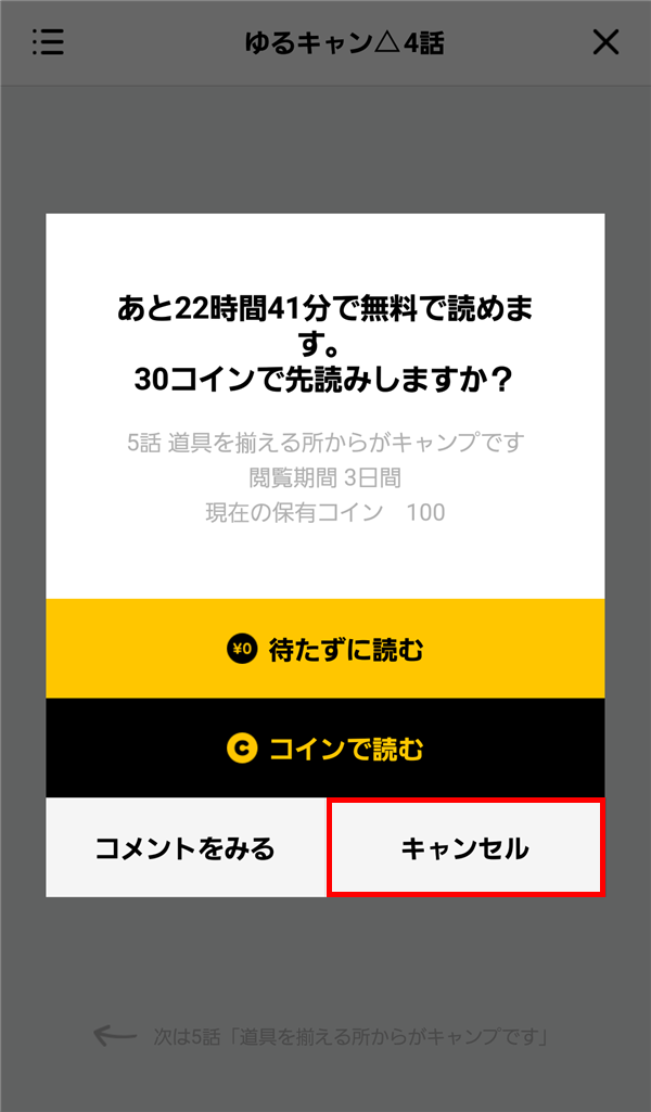 line マンガ コイン 貯め 方