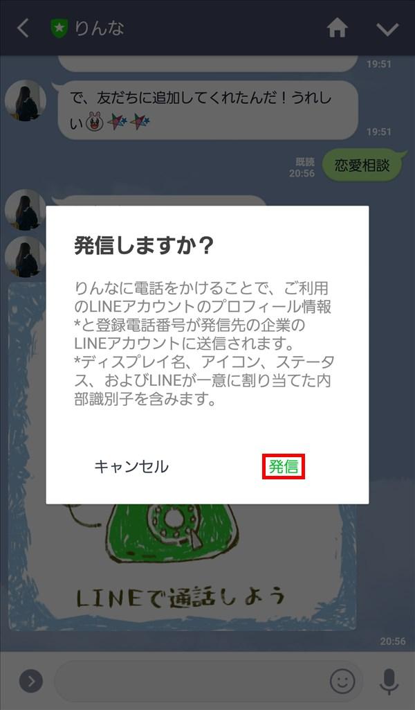 LINE_りんな電話_発信しますか?