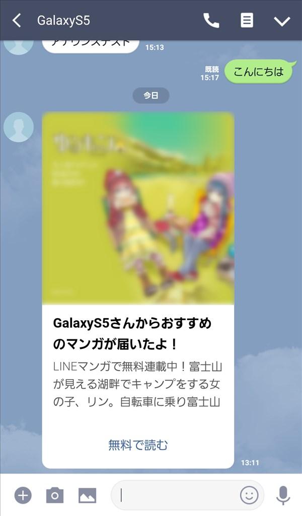 LINE_GalaxyNote3_LINEマンガ_おすすめメッセージ