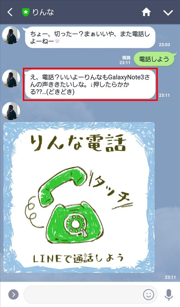 LINE_りんな電話_電話しよう