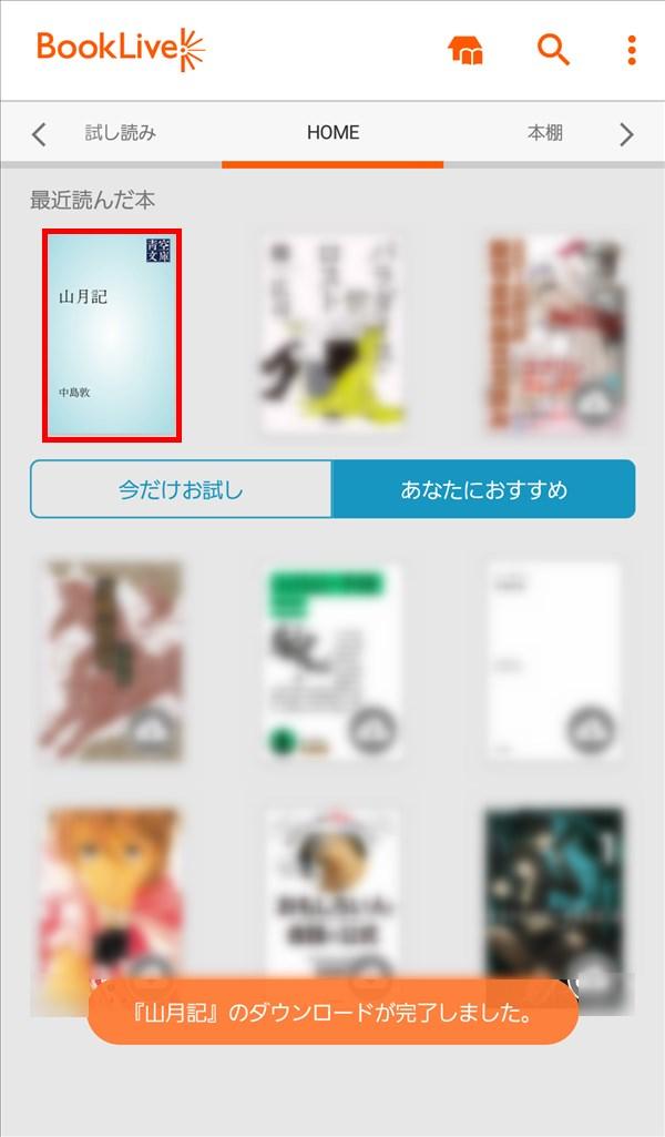 BookLive_ホーム_本のダウンロードが完了しました