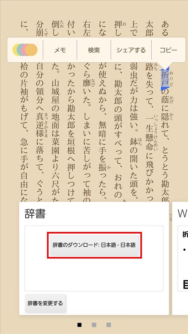 Amazon_Kindle_本_辞書のダウンロード_日本語