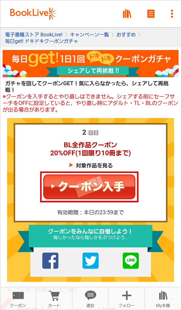 BookLive_ガチャ_2回目_クーポン入手