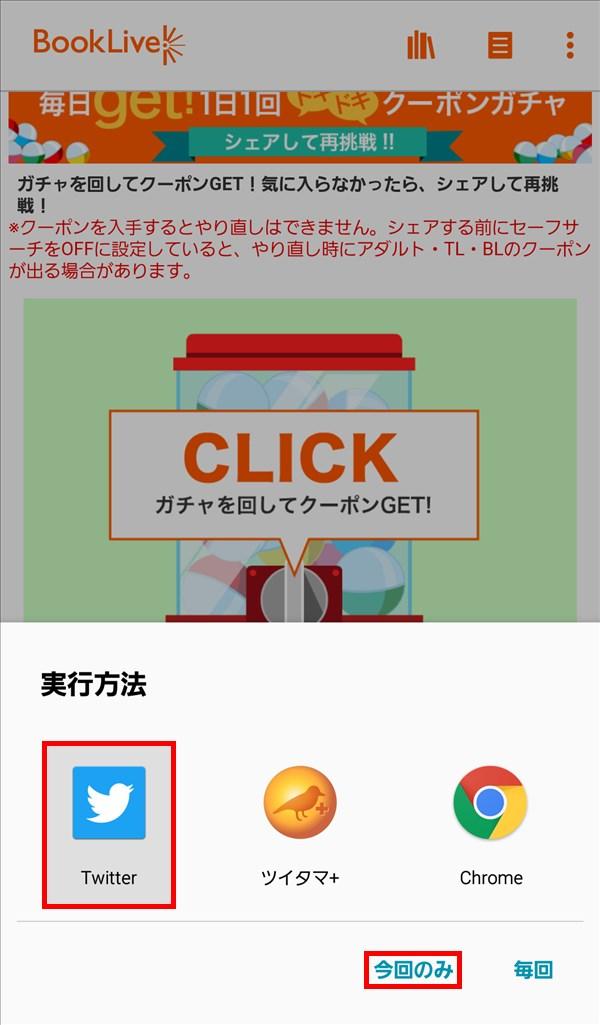 BookLive_クーポンガチャ_実行方法