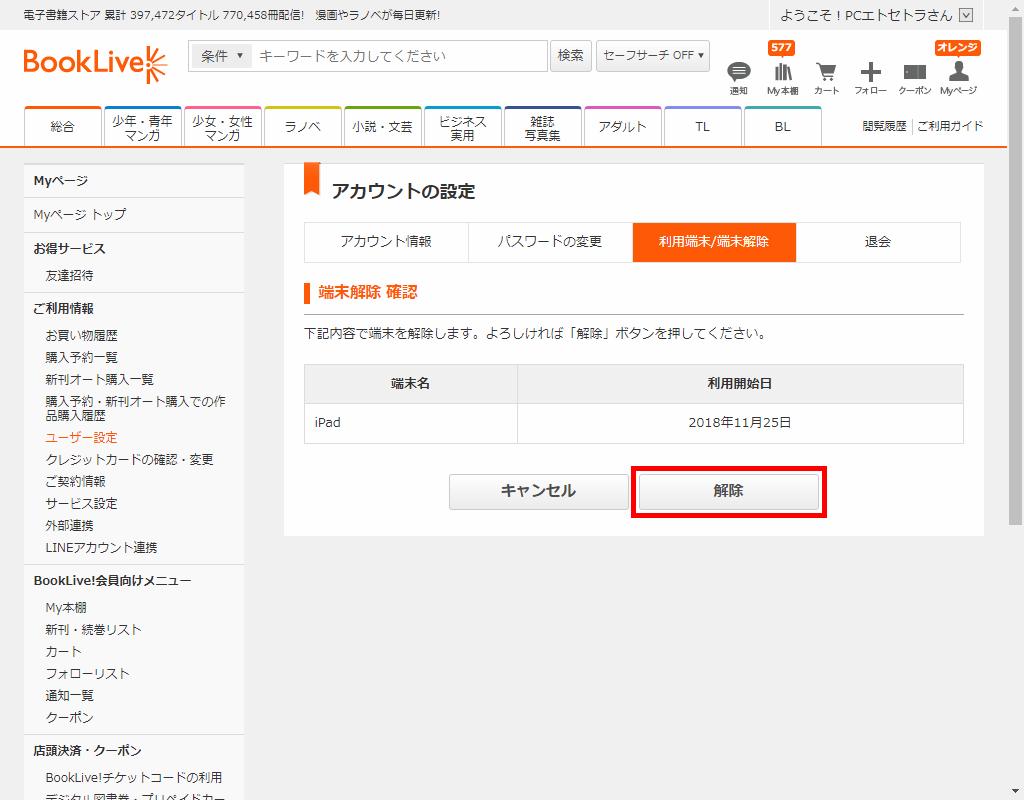 BookLive_ユーザー設定_端末解除_確認