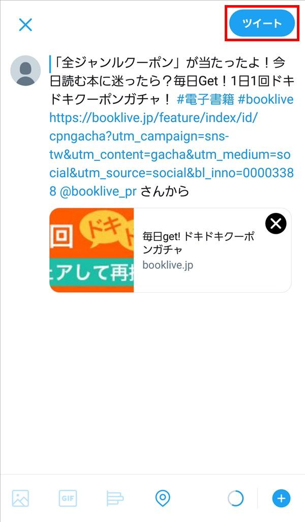 BookLive_クーポンガチャ_ツイート