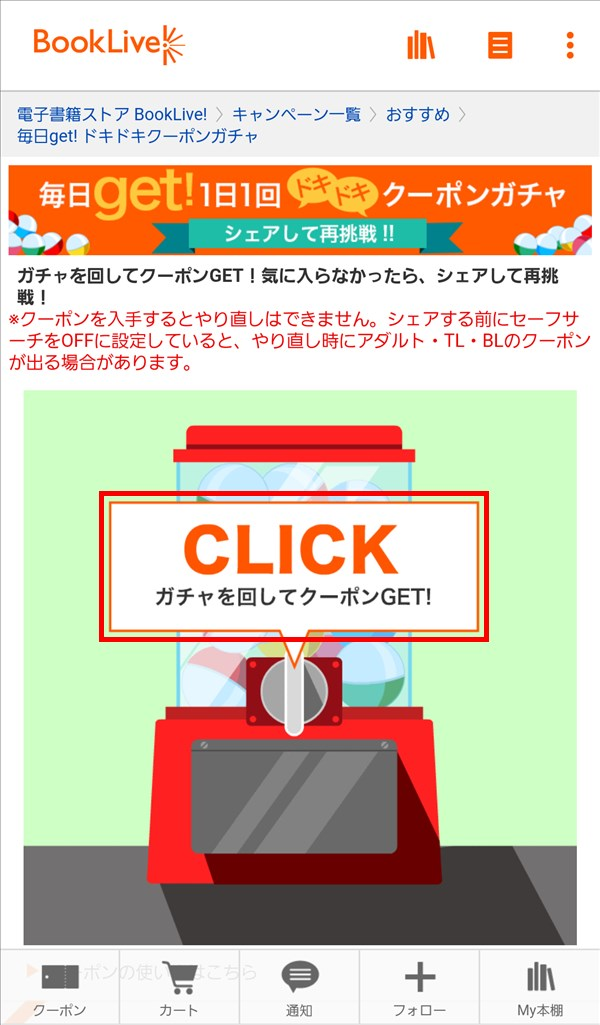 BookLive_クーポンガチャ_2回目