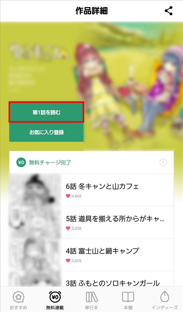 LINEマンガ_無料連載_ゆるキャン△_第1話を読む