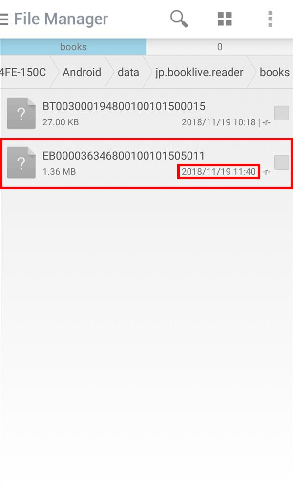 BookLive_SDカードへのデータの移動を確認