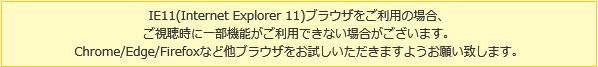 dアニメストア_IE11