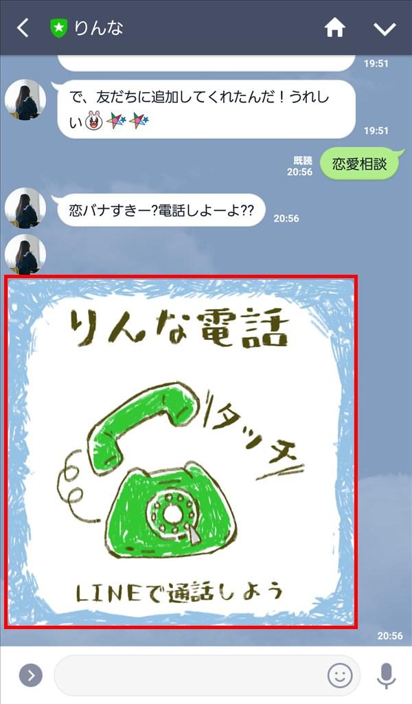 LINE_トークルーム_りんな電話