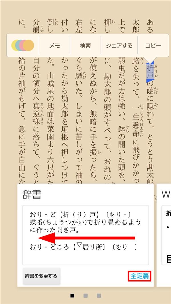 Amazon_Kindle_辞書_スワイプ