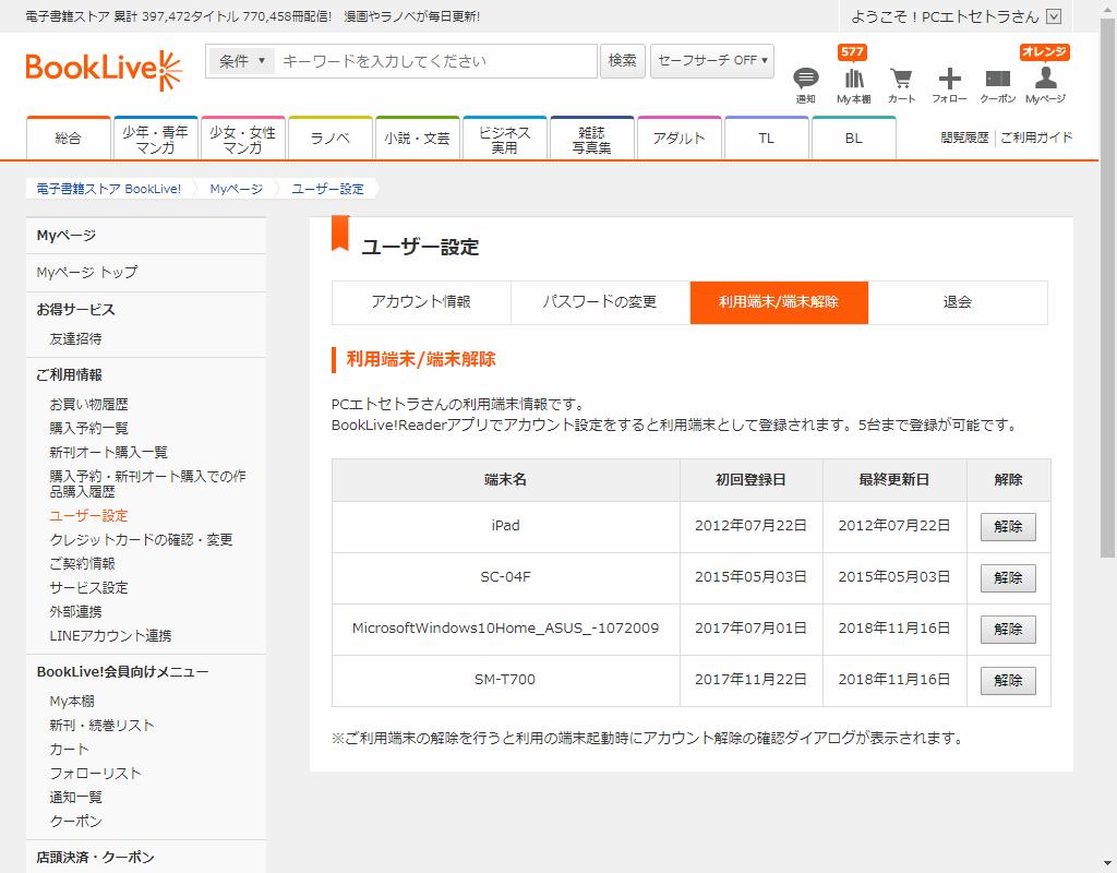 BookLive_ユーザー設定_利用端末_解除_完了