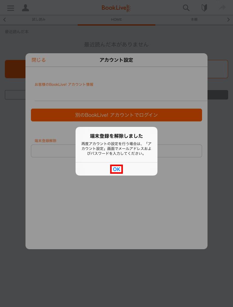 BookLive_端末登録を解除しました