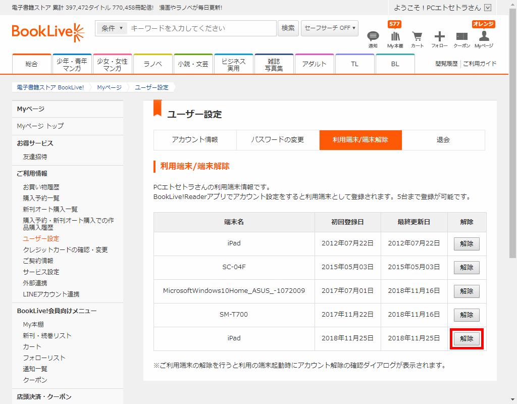 BookLive_ユーザー設定_利用端末_解除