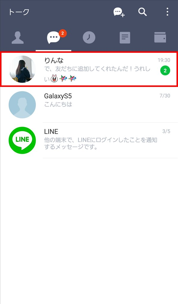 LINE_トーク_りんな
