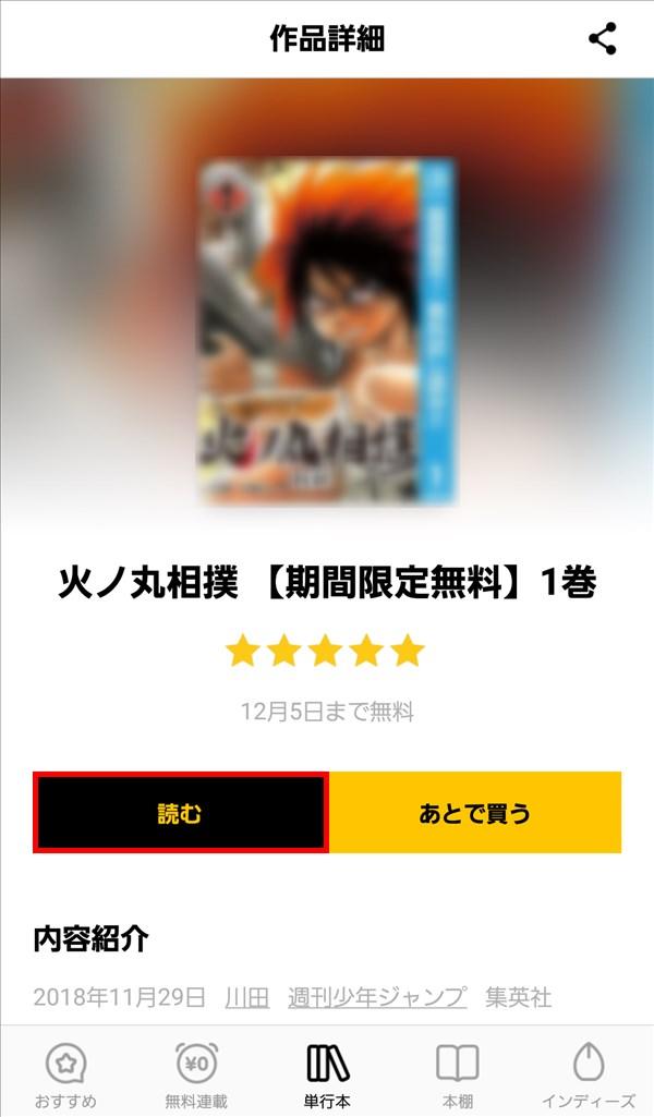 LINEマンガ_火ノ丸相撲_読む