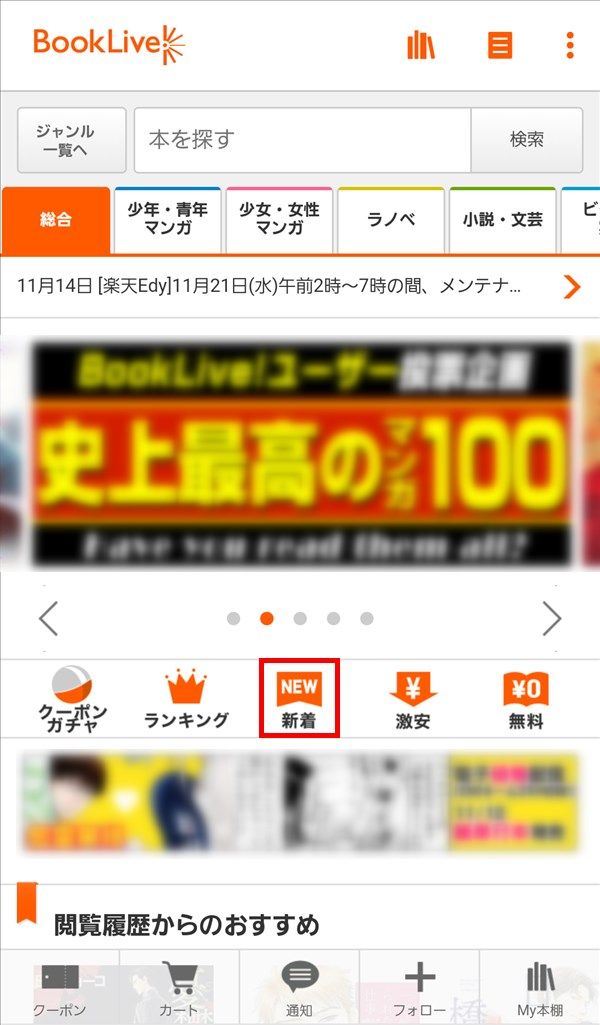 BookLive_ストア_新着