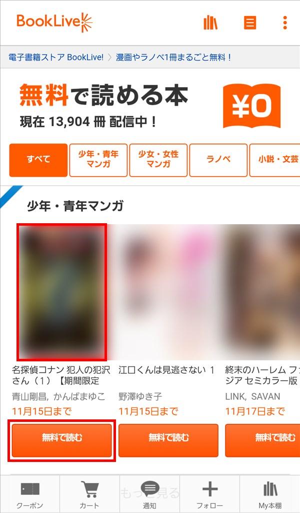 BookLive_無料で読める本