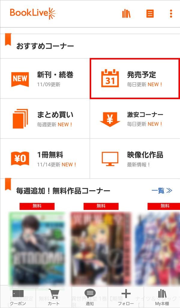BookLive_ストア_おすすめコーナー_新刊_続巻