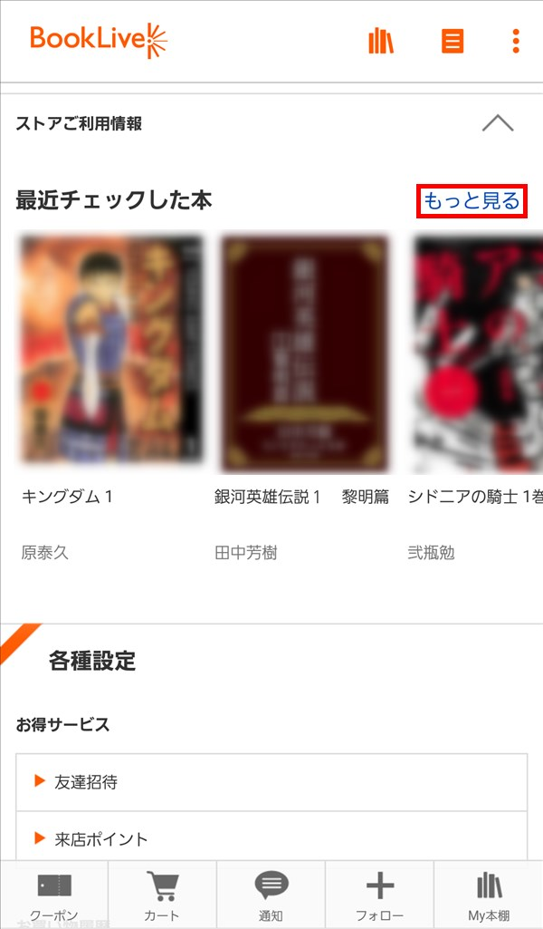 BookLive_Myページ_もっと見る