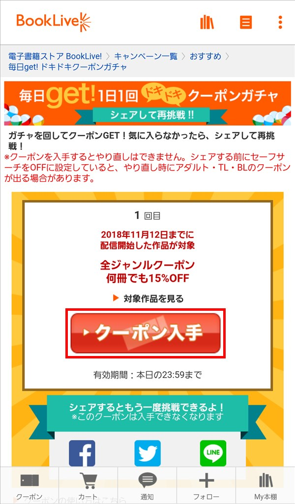 BookLive_クーポンガチャ_入手