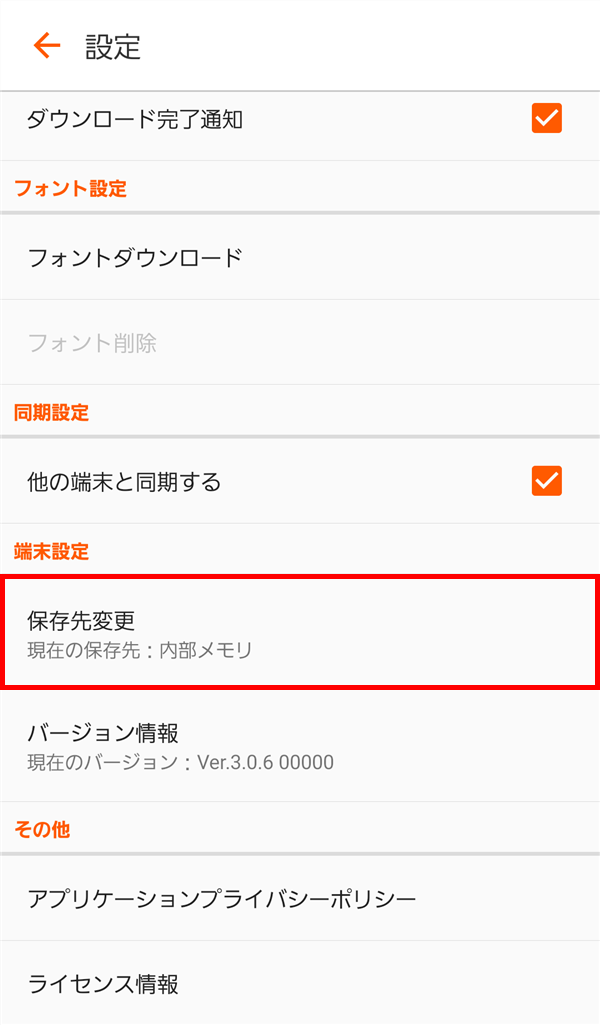 BookLive_設定_保存先変更