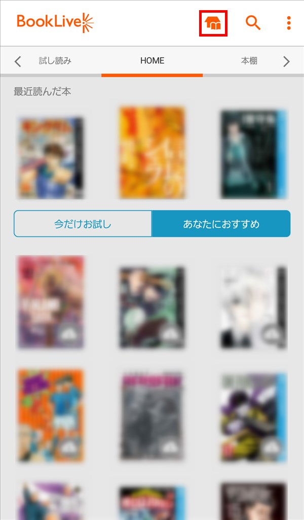 BookLive_ホーム_ストア