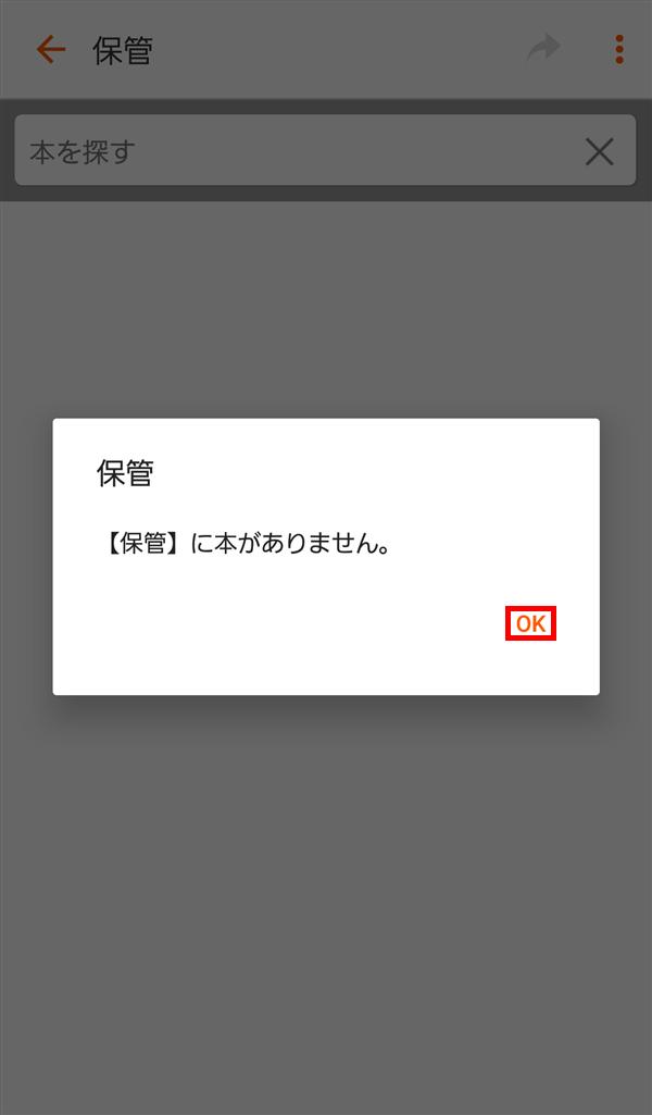 BookLive_保管_削除完了