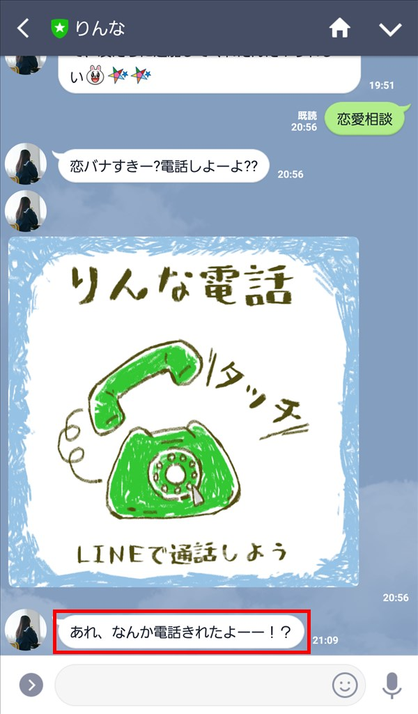 LINE_りんな電話_途中で切る