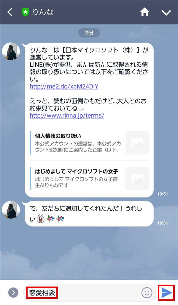 LINE_トークルーム_りんな_恋愛相談