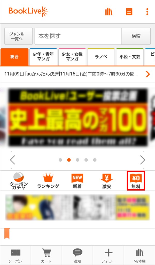 BookLive_ストア_総合