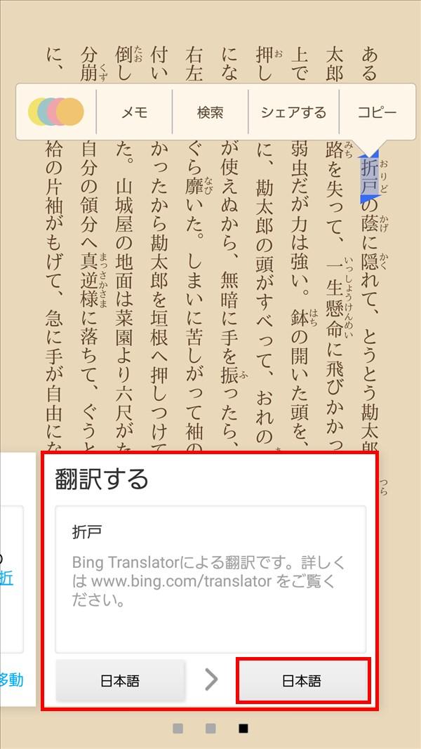 Amazon_Kindle_辞書_翻訳する